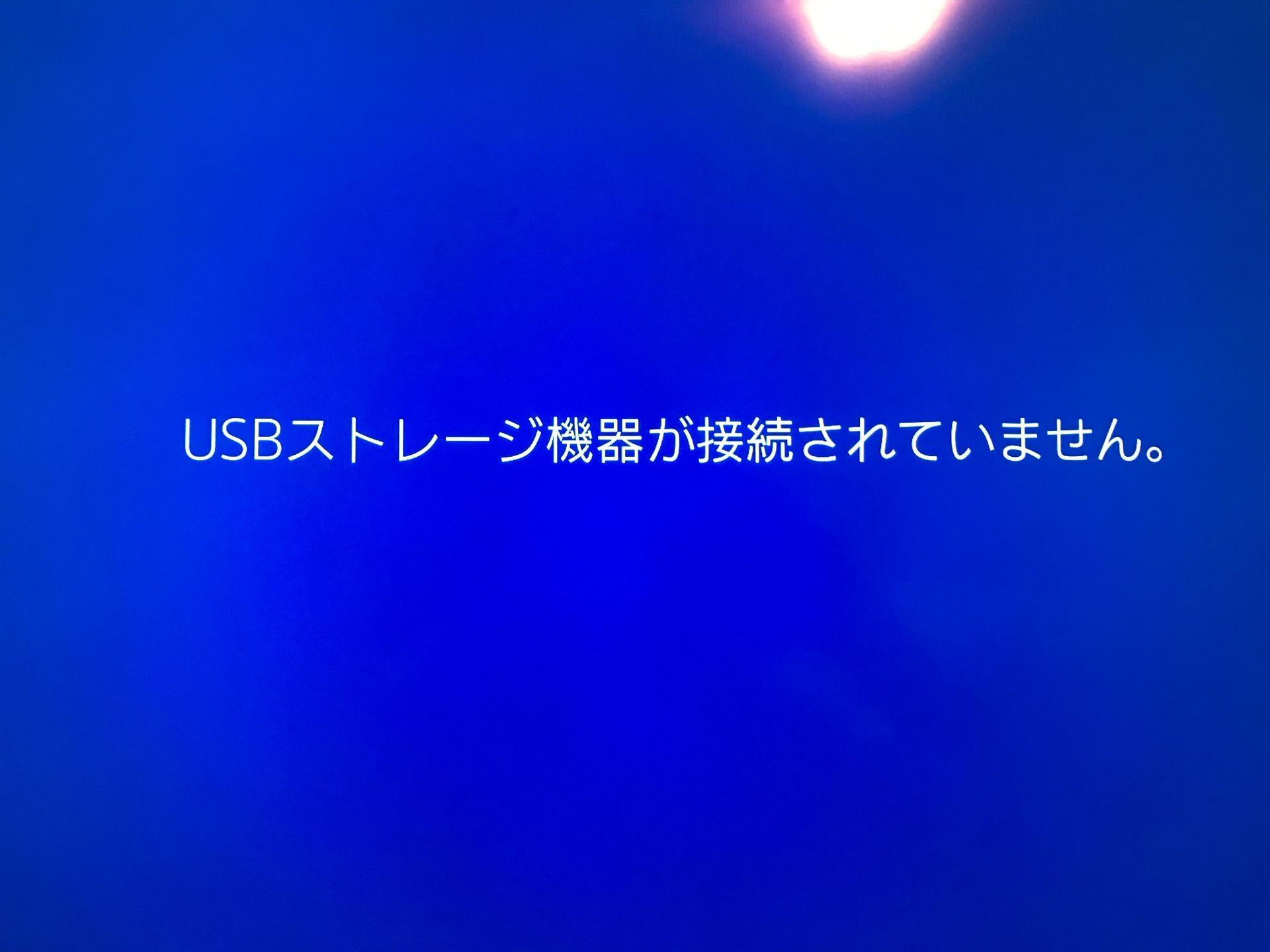 が ん ませ usb 接続 てい ストレージ され 機器 ps4 PS3/PS4は、NTFSのUSBドライブを読み取れません!どのように解決?