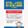 "HDD/SSDが品薄。今度は仮想通貨""Chia""のマイニング特需 - PC Watch"